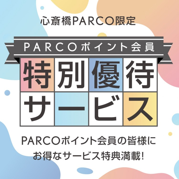 心斎橋PARCO限定!PARCOポイント会員だけのご優待サービス満載!
