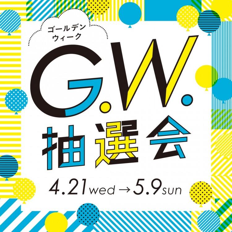 G.W.抽選会 中止のお知らせ