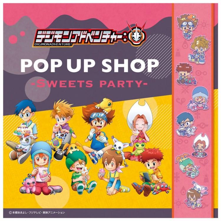 デジモンアドベンチャー: POP UP SHOP -SWEETS PARTY-