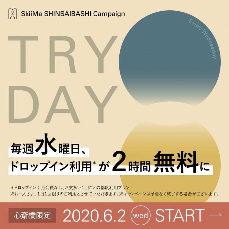 4Fコワーキングスペース「SkiiMa」毎週水曜日ドロップイン2時間が無料!