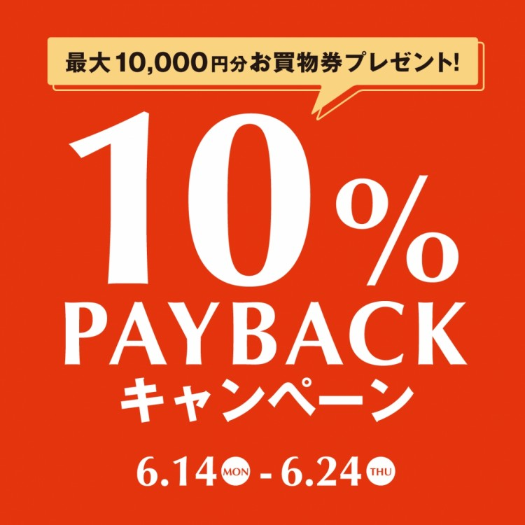 10%PAY BACKキャンペーン