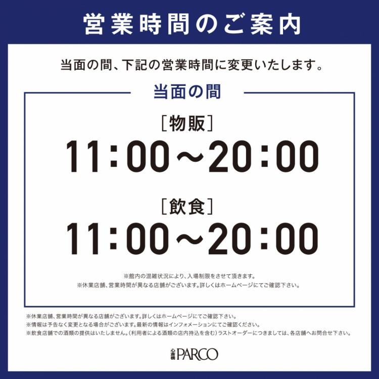 営業時間変更について ※6/11更新