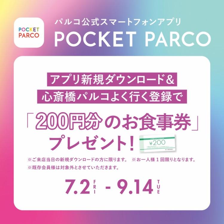 POCKET PARCO新規ダウンロードで心斎橋パルコお食事券プレゼント!