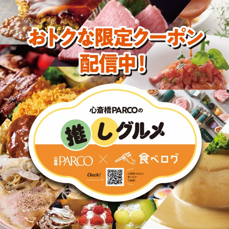 「心斎橋PARCO×食べログ」  タイアップキャンペーン!