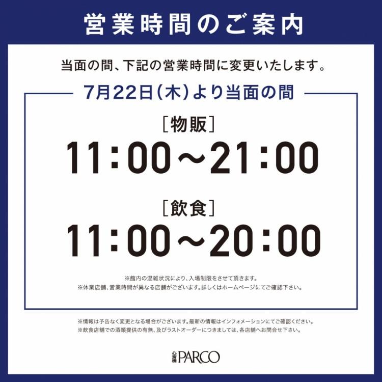 営業時間について ※7/19更新