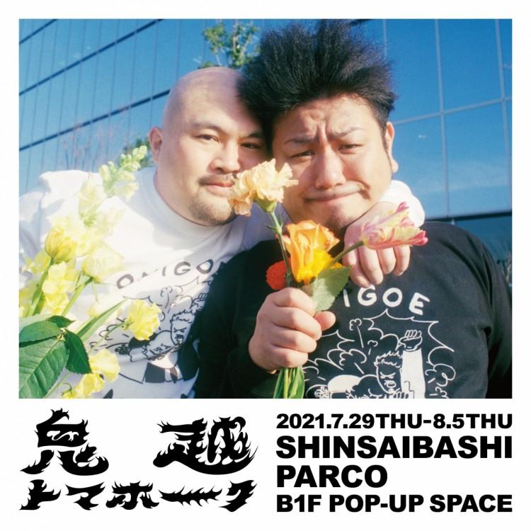POP UP YOSHIMOTO『鬼越トマホーク展 IN SHINSAIBASHI PARCO』