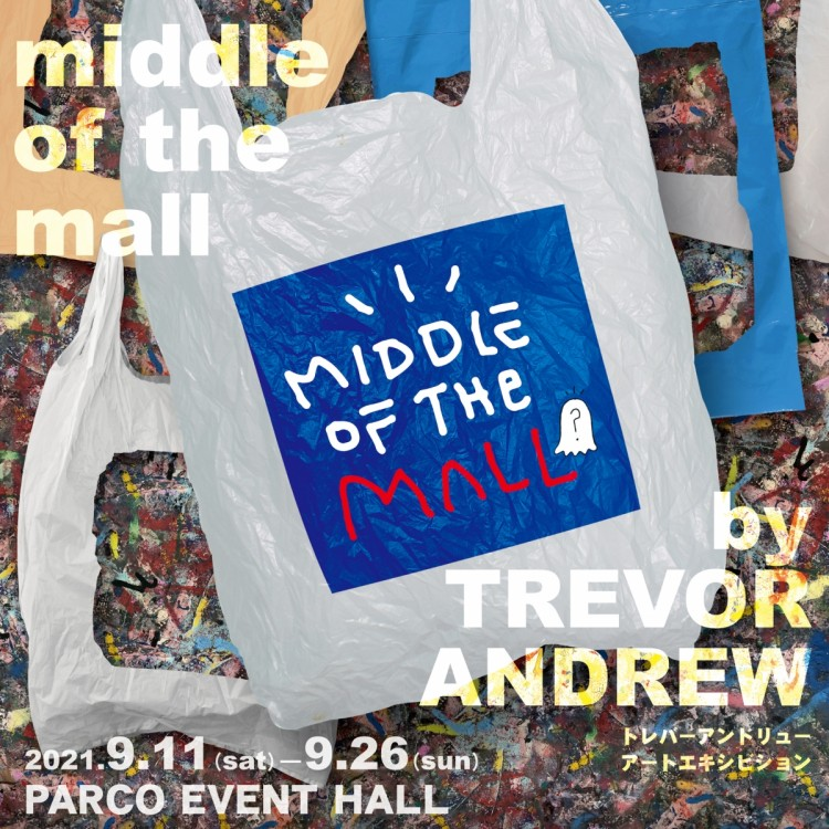 middle of the mall by TREVOR ANDREW