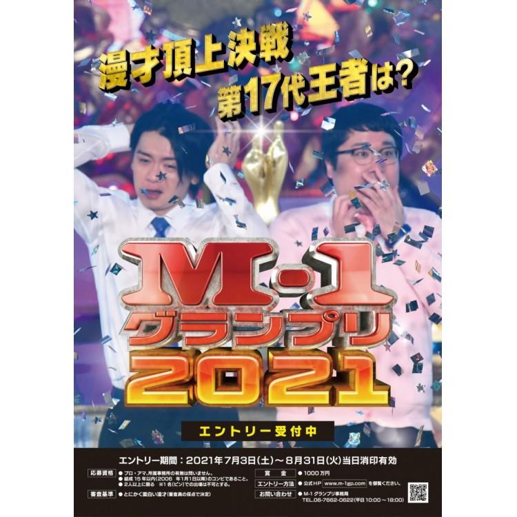 M-1グランプリ2021