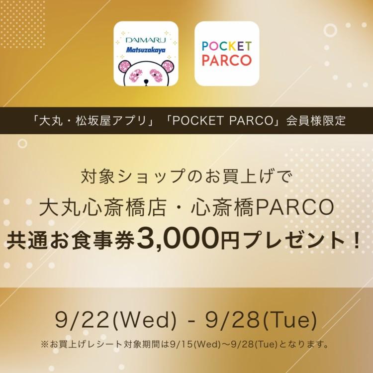 「大丸・松坂屋アプリ」「POCKET PARCO」会員様限定!ペイバックキャンペーン開催!