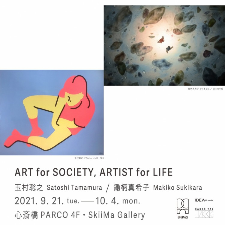 HACKK TAG合同展示企画「ART for SOCIETY, ARTIST for LIFE」