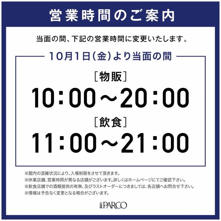 10月1日からの営業時間変更についてのお知らせ※9/28更新