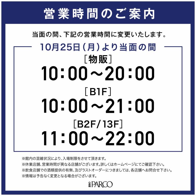 10月25日からの営業時間変更についてのお知らせ※10/22更新