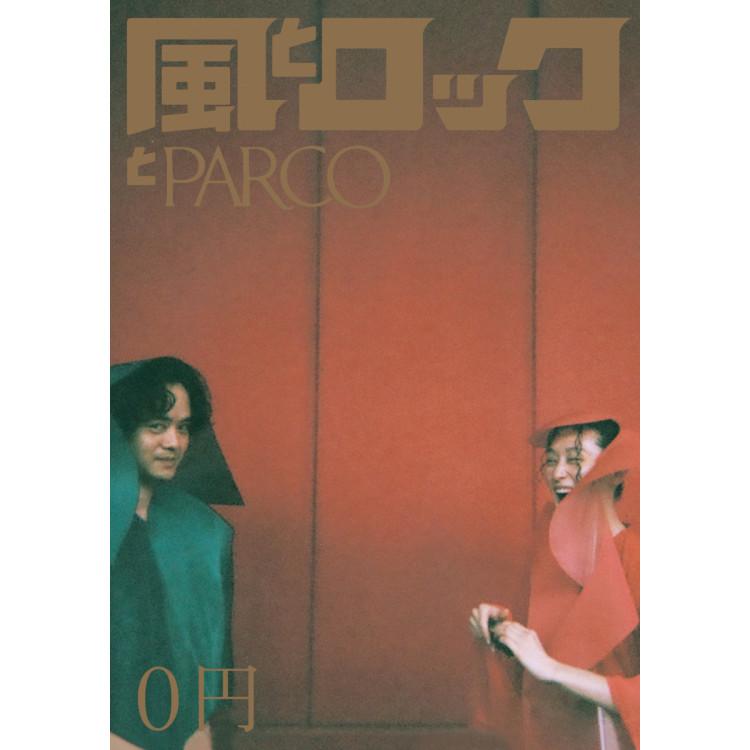 フリーペーパー「月刊 風とロック」がPARCOとコラボ。 「風とロックとPARCO」創刊。