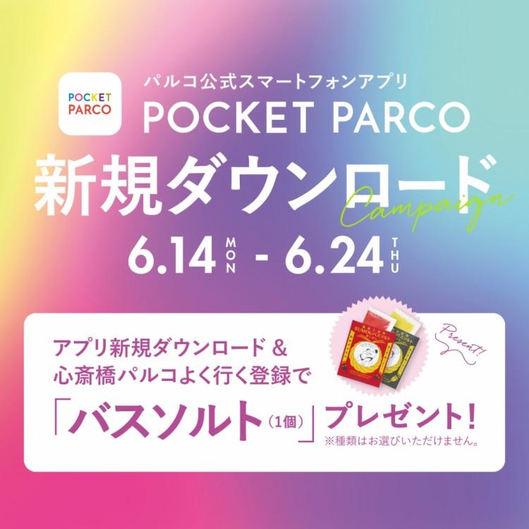 POCKET PARCO新規ダウンロードでバスソルトプレゼント!