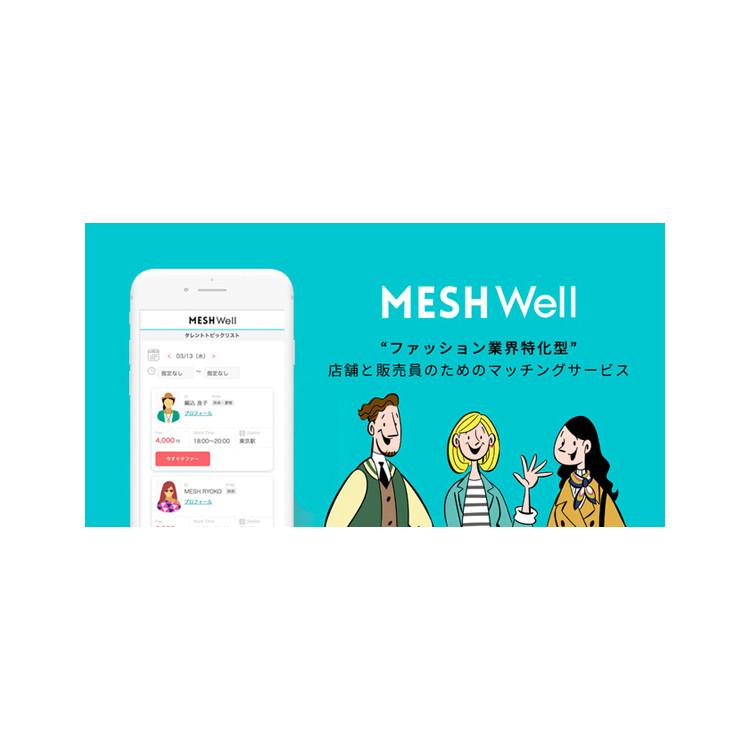 「MESHWell(メッシュウェル)」を使って、スキマ時間でファッションのお仕事を!