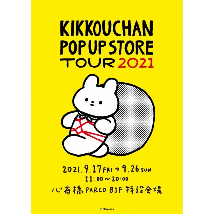 KIKKOUCHAN POP UP STORE TOUR 2021