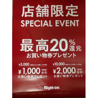 リニューアルオープン特別イベント!還元イベント開催!!!