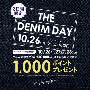 10月26日はデニムの日☆