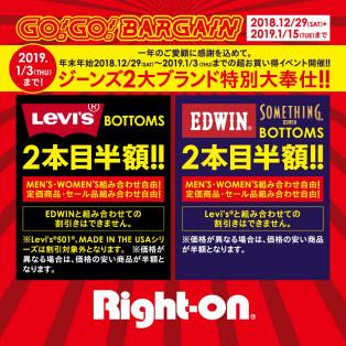 リーバイス、EDWINボトムス2本目半額!!!