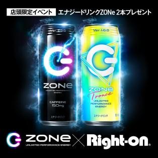 □■ ライトオン×ZONe ■□  9/16(木)~店頭限定イベントを開催!