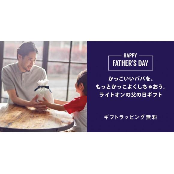父の日のギフトラッピング無料♪