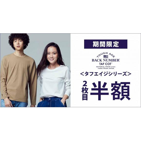 ☆タフエイジシリーズ 2点目半額☆