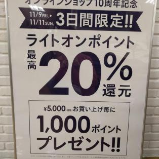3日間限定!10万円分お買い上げのポイントプレゼント!?