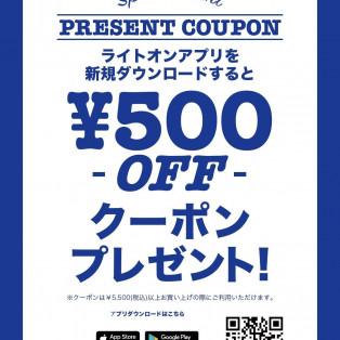 ライトオン ☆WINTER SALE & ライトオン公式アプリ・新規DLでクーポンプレゼント ☆