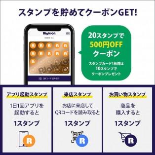 ライトオン公式アプリがリニューアル!