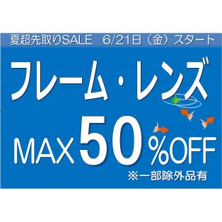 【夏先取りセール】ミヤモト限定プレセール6/21日(金)開催!!