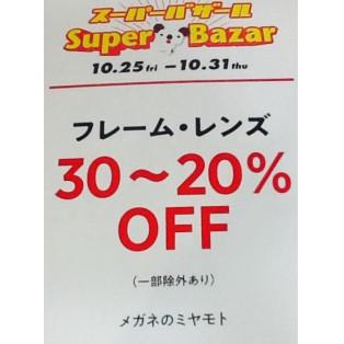 パルコスーパーバザール開催!【10/25~10/31日まで】