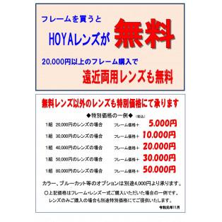 【レンズ両眼無料】今回は2万円以上のフレーム購入で遠近両用も...!【12/25日まで】