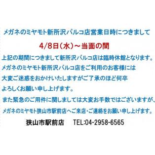 【新所沢パルコ臨時休館につきまして】