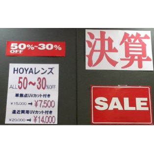 【MAX50%OFF!】ミヤモト決算大セール!!【2月28日まで】