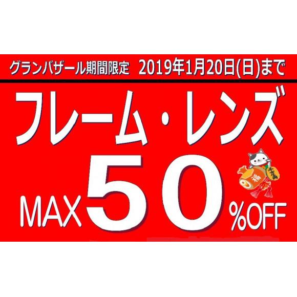 【1月20日まで最大50%OFF】パルコグランバザール開催中!!