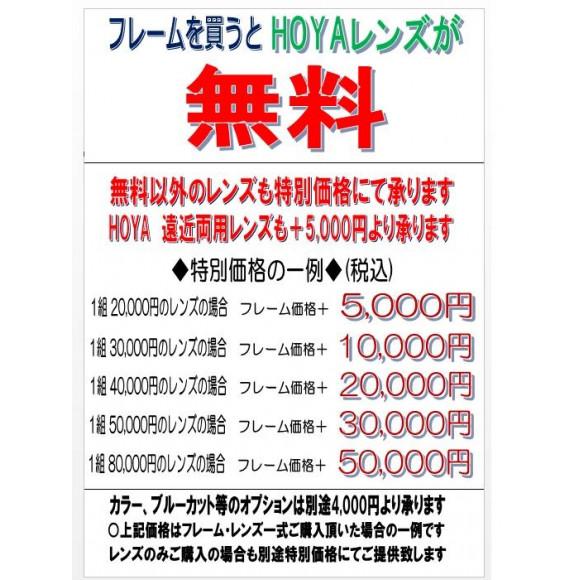 【SALE】フレーム購入でレンズ無料【6/20日まで】