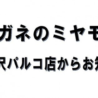 【メガネのミヤモト新所沢パルコ店】お客様各位