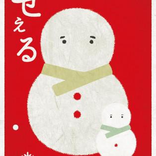 WINTER SALE 12/22(土)スタート!