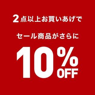 2点以上お買いあげでセール品さらに10%OFF!!