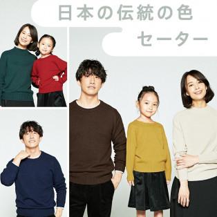 日本の伝統の色セーター