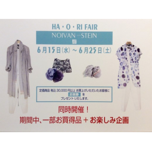 HA・O・RI FAIR  開催中!