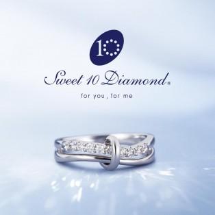 【Sweet10Diamond】10周年の結婚記念日に♪