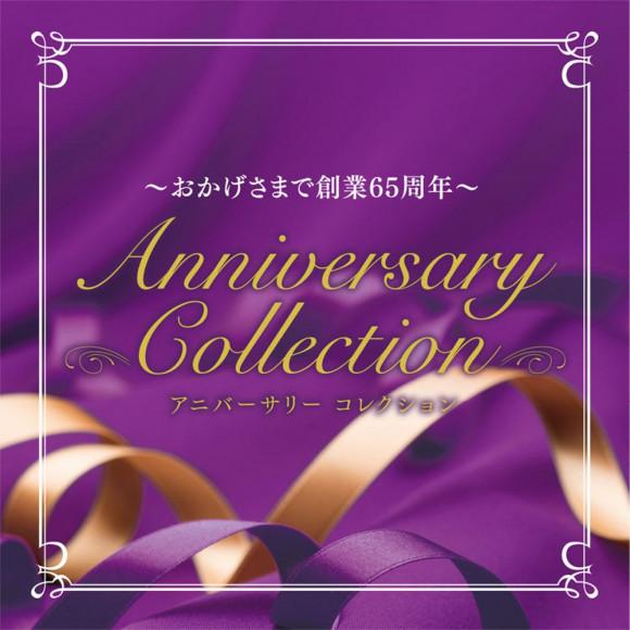 Anniversary Collection アニバーサリー コレクション