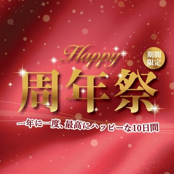 【期間限定】周年祭