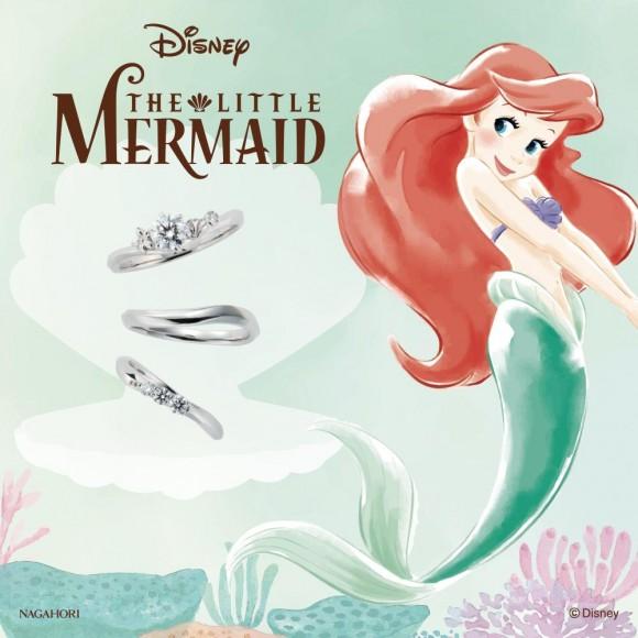 【大人気!結婚指輪・婚約指輪】 ディズニープリンセスシリーズ『アリエル』♪