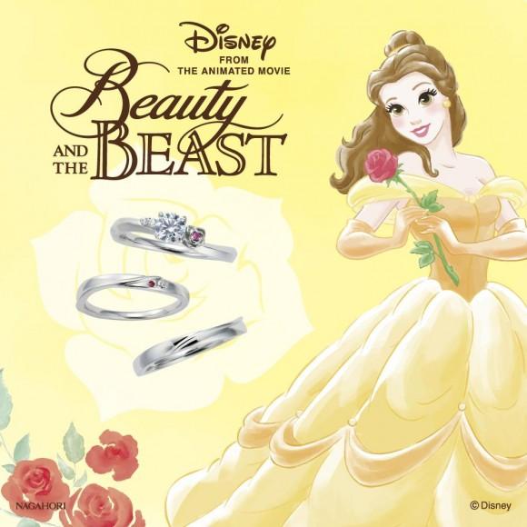 【大人気!結婚指輪・婚約指輪】 ディズニープリンセスシリーズ 美女と野獣『ベル』♪