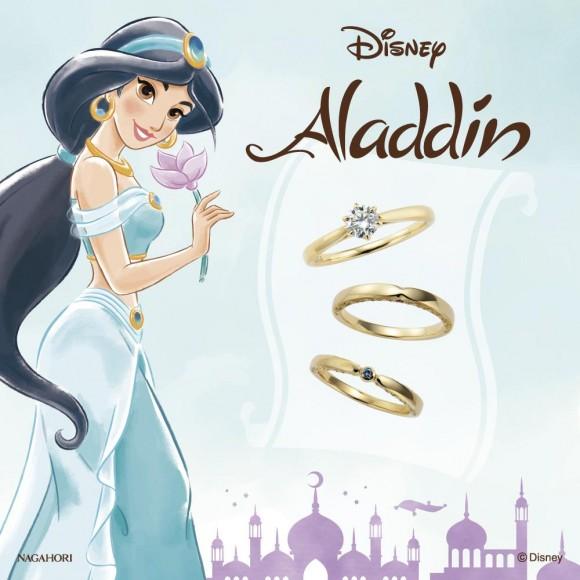 【大人気!結婚指輪・婚約指輪】 ディズニープリンセスシリーズ アラジン『ジャスミン』♪