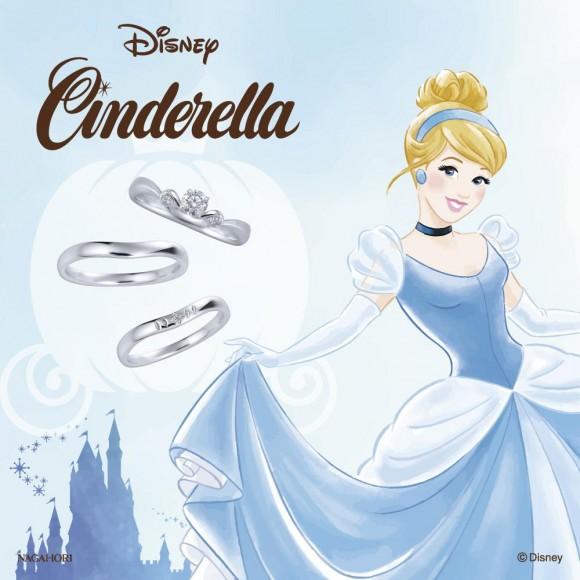 【大人気!結婚指輪・婚約指輪】 ディズニープリンセスシリーズ『シンデレラ』♪