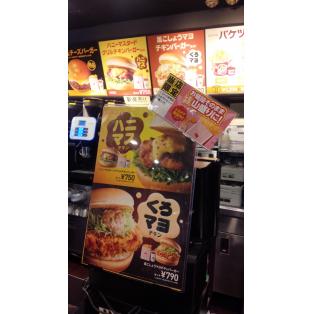 ☆大好評発売中!!ハニーマスタードグリルチキンバーガー!!☆