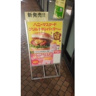 ☆大好評販売中!!ハニマス&黒マヨふるポテセット増量本日最 終日!!☆